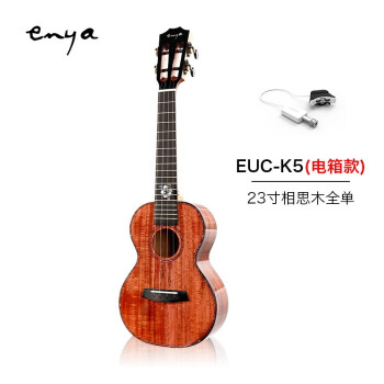 enya【公式旗艦店】エンヤ全シングルウクレレ思い思い木K 5ウクレル小さなギタEUC-K 5(23インチ電気ボックスmodel)